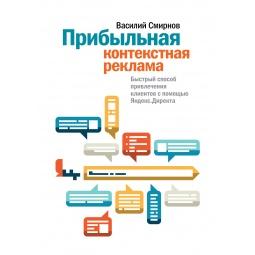 Купить Прибыльная контекстная реклама. Быстрый способ привлечения клиентов с помощью Яндекс.Директа