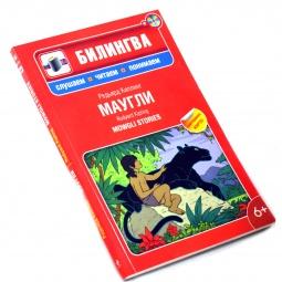 Купить Маугли (+CD)