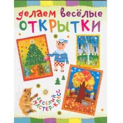 Купить Делаем веселые открытки