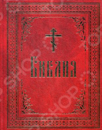 Библия на русском языкеБиблия. Книги Священного Писания<br>Библия или Книги Священного писания Ветхого и Нового Завета.<br>