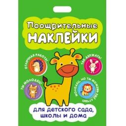 Купить Поощрительные наклейки для детского сада, школы и дома