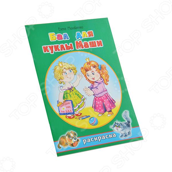 Бал для куклы МашиРаскраски для девочек<br>Предлагаем вашему вниманию книжку-раскраску для девочек Бал для куклы Маши , которая содержит не только красивые картинки для раскрашивания, но и веселые стихи к каждому изображению.<br>
