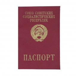 Купить Обложка для паспорта Mitya Veselkov «Паспорт СССР»