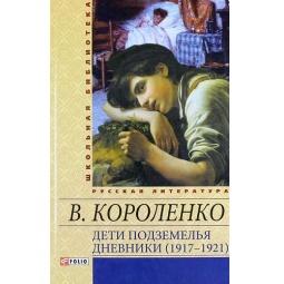 фото Дети подземелья. Дневники (1917-1921)
