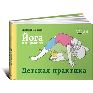 Купить Йога в кармане. Детская практика