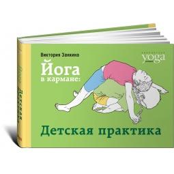 фото Йога в кармане. Детская практика