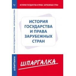 фото Шпаргалка по истории государства и права зарубежных стран