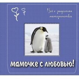 Купить Мамочке с любовью! Все о радостях материнства