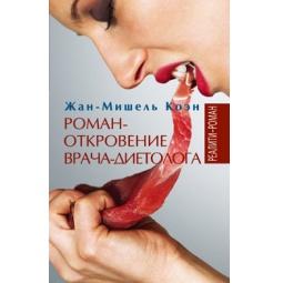 фото Роман-откровение врача-диетолога