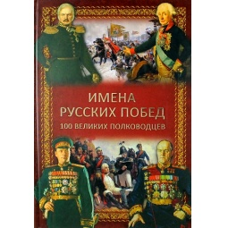 фото Имена русских побед. 100 великих полководцев