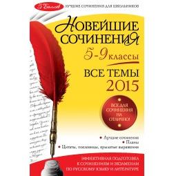 Купить Новейшие сочинения. Все темы 2015. 5-9 классы