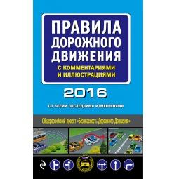 Купить Правила дорожного движения с комментариями и иллюстрациями (со всеми последними изменениями на 2016 год)