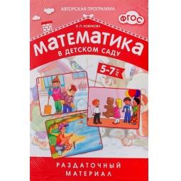 фото Математика в детском саду. Раздаточный материал (для детей 5-7 лет)