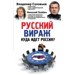 Купить Русский вираж. Куда идет Россия?
