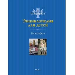 Купить География. Britannica
