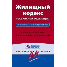 фото Жилищный кодекс Российской Федерации. По состоянию на 15 сентября 2015 года. С комментариями к последним изменениям