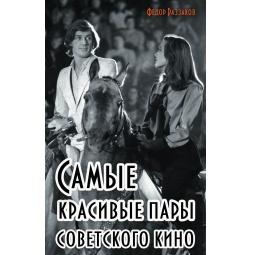фото Самые красивые пары Советского кино