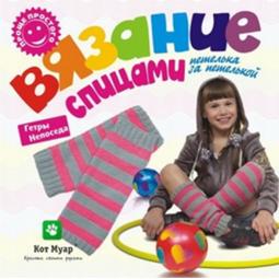 фото Набор для творчества Планета Детства Гетры: вязание спицами