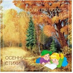 фото Осенние стихи