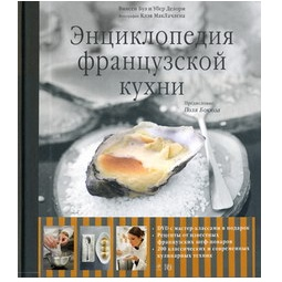 Купить Энциклопедия французской кухни (+DVD)