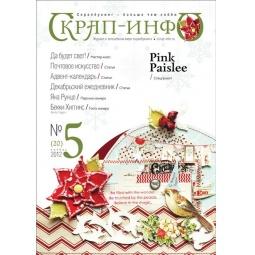 Купить Скрап-Инфо № 5/2012