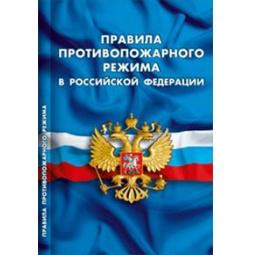 Купить Правила противопожарного режима в Российской Федерации