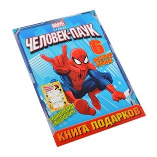 Купить Человек-Паук. Книга подарков