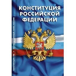 фото Конституция Российской Федерации. Гимн Российской Федерации