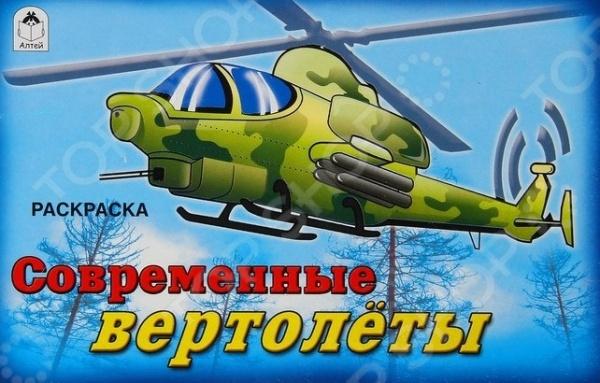 Современные вертолетыРаскраски для мальчиков<br>Эта замечательная раскраска для мальчиков поможет поставить руку, развить фантазию и образное мышление. А также она познакомит вашего ребенка с различными видами техники и транспорта.<br>