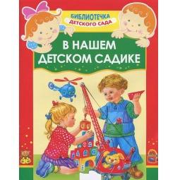 фото В нашем детском садике