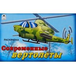 Купить Современные вертолеты