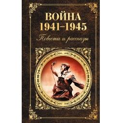Купить Война 1941 - 1945. Повести и рассказы