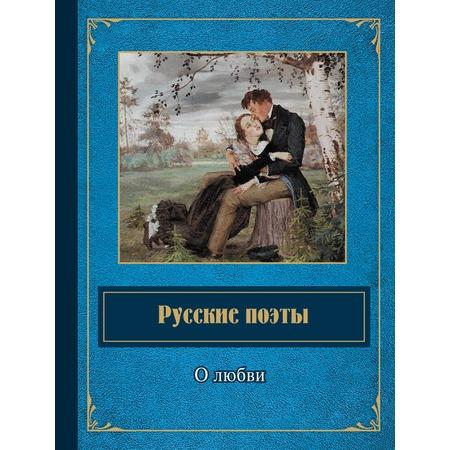 Купить Русские поэты о любви