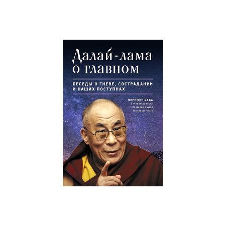 Купить Далай-лама о главном. Беседы о гневе, сострадании и наших поступках
