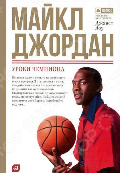 Майкл Джордан. Уроки чемпионаБиографии спортсменов<br>Я никогда не думал, что смогу прыгать так высоко . Майкл Джордан. О чем книга. О том, как Майкл Джордан стал выдающимся баскетболистом. Ничто не давалось ему легко, и он, прежде всего, человек, который упорно двигался к цели, нашел свое предназначение, в полной мере осознал свои сильные и слабые стороны. Почему книга достойна прочтения. Эта книга представляет собой историю жизни, карьеры и достижений, составленной автором из высказываний Майкла Джордана и дополненной многочисленными деталями, найденными в материалах прессы, радио и телевидения. В ней раскрываются истинные секреты успеха легендарного спортсмена. Вне зависимости от того, какова ваша сфера деятельности, вы найдете в книге множество вдохновляющих примеров. Эта книга для всех, кто хочет сделать карьеру в области спорта или желает достичь выдающихся результатов в своей области. Джанет Лоу - автор бестселлеров о Джеке Уэлче, Уоррене Баффетте, Опре Уинфри. Обозреватель таких уважаемых изданий как Newsweek, Los Angeles Times и San Francisco Chronicle.<br>