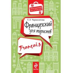 Купить Французский для туристов