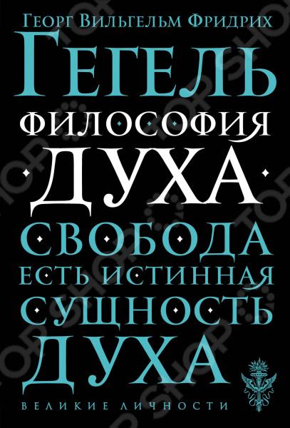 Философия духаИзбранные философские труды и речи<br>Труды немецкого мыслителя Георга Вильгельма Фридриха Гегеля 1770 1831 стали вершиной немецкой классической философии. Именно Гегелю удалось при помощи разработанного им диалектического метода придать учению, названному впо- следствии идеализмом, вид законченной, глубоко продуманной философской системы. Философия духа заключительное произведение, вошедшее в гегелевскую фундаментальную Эн- циклопедию философских наук . В этой необычайно сложной работе Гегель сформулировал важнейшую в современном мире идею свободы. Объединив в едином учении этику, теорию госу- дарственного управления и религию, Гегель сумел найти в своей системе место для логического и природного, человеческого и божественного. Гегелевская философия породила мощное движе- ние последователей гегельянство, а из полемики с его учением выросли самые влиятельные философские течения новейшего времени: марксизм, позитивизм, экзистенциализм.<br>