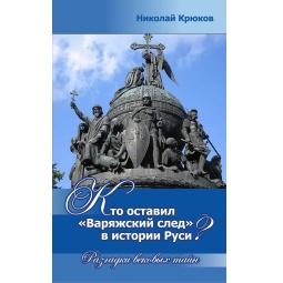 Купить Кто оставил Варяжский след в истории Руси?Разгадки вековых тайн