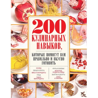 Купить 200 кулинарных навыков, которые помогут вам правильно и вкусно готовить