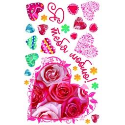 Купить Наклейки для стен Olala «Я тебя люблю!» 19149