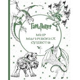 Купить Гарри Поттер. Мир магических существ