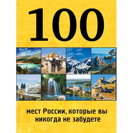 Купить 100 мест России, которые вы никогда не забудете