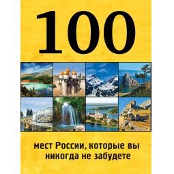 фото 100 мест России, которые вы никогда не забудете