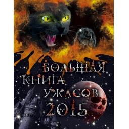 Купить Большая книга ужасов 2015