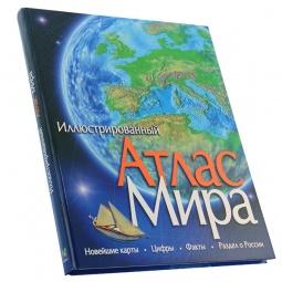 Купить Атлас Мира