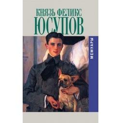 фото Князь Феликс Юсупов. Мемуары
