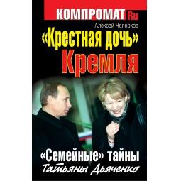 Купить «Крестная дочь» Кремля. «Семейные» тайны Татьяны Дьяченко