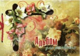 Альбом для рисования Ульяновский Дом печати А-134