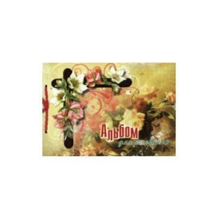 Купить Альбом для рисования Ульяновский Дом печати А-134