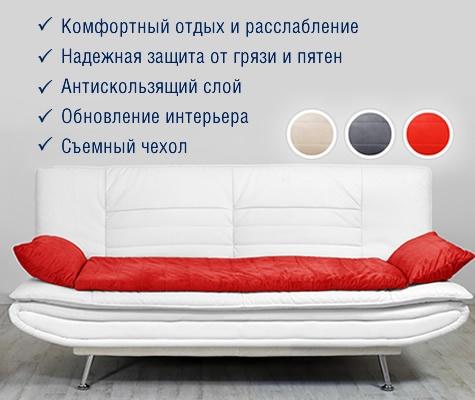 Фото Топпер для дивана Dormeo Relax Sofa. Цвет: красный. Размер: 140х60 см